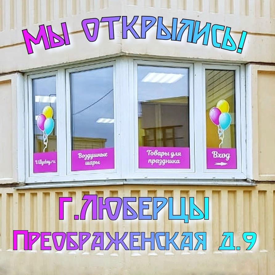Магазин шаров в Люберцах
